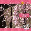 【あす楽】MIXAイメージライブラリーVol.291 京の四季〈風景、日本〉 CD-ROM素材集 送料無料 ロイヤリティ フリー cd-rom画像 cd-rom写真 写真 写真素材 素材