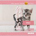 MIXAイメージライブラリーVol.295 かわいい子猫〈動物〉【メール便可】