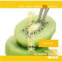【あす楽】MIXAイメージライブラリーVol.296 みずみずしい果実 CD-ROM素材集 送料無料 ロイヤリティ フリー cd-rom画像 cd-rom写真 写真 写真素材 素材