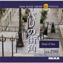 【あす楽】MIXAイメージライブラリーVol.299 パリの街角 CD-ROM素材集 送料無料 ロイヤリティ フリー cd-rom画像 cd-rom写真 写真 写真素材 素材