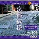 【あす楽】MIXAイメージライブラリーVol.306 京都紋様 CD-ROM素材集 送料無料 ロイヤリティ フリー cd-rom画像 cd-rom写真 写真 写真素材 素材