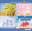 【あす楽】MIXAイメージライブラリーVol.309 四季と歳時2 CD-ROM素材集 送料無料 ロイヤリティ フリー cd-rom画像 cd-rom写真 写真 写真素材 素材