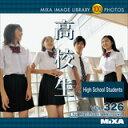 【あす楽】MIXAイメージライブラリーVol.326 高校生 CD-ROM素材集 送料無料 ロイヤリティ フリー cd-rom画像 cd-rom写真 写真 写真素材 素材