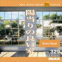 【あす楽】MIXAイメージライブラリーVol.329 陽当りの良い家 CD-ROM素材集 送料無料 ロイヤリティ フリー cd-rom画像 cd-rom写真 写真 写真素材 素材