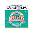 【あす楽】ごりっぱ2 超EPS CD-ROM素材集 送料無料 ロイヤリティ フリー cd-rom画像 cd-rom写真 写真 写真素材 素材