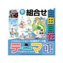 【あす楽】ごりっぱ6 テーマ館 CD-ROM素材集 送料無料 ロイヤリティ フリー cd-rom画像 cd-rom写真 写真 写真素材 素材