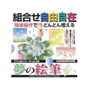 【あす楽】ごりっぱ20 夢の絵筆 CD-ROM素材集 送料無料 ロイヤリティ フリー cd-rom画像 cd-rom写真 写真 写真素材 素材