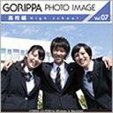 【あす楽】ごりっぱフォトイメージ07「高校編」 CD-ROM素材集 送料無料 ロイヤリティ フリー cd-rom画像 cd-rom写真 写真 写真素材 素材