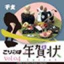 【あす楽】ごりっぱ年賀状4 「干支 丑」 CD-ROM素材集 送料無料 ロイヤリティ フリー cd-rom画像 cd-rom写真 写真 写真素材 素材