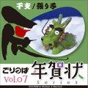 【あす楽】ごりっぱ年賀状7 「干支 辰」 CD-ROM素材集 送料無料 ロイヤリティ フリー cd-rom画像 cd-rom写真 写真 写真素材 素材
