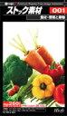 【あす楽】ストック素材 Vol.1 食材・野菜と果物 CD-ROM素材集 送料無料 ロイヤリティ フリー cd-rom画像 cd-rom写真 写真 写真素材 素材