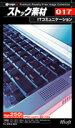 【あす楽】ストック素材 Vol.17 ITコミュニケーション CD-ROM素材集 送料無料 ロイヤリティ フリー cd-rom画像 cd-rom写真 写真 写真素材 素材
