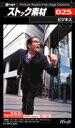 ポイント最大30倍(要エントリー)【あす楽】ストック素材 Vol.25 ビジネス 素材集CD-ROM 送料無料 ロイヤリティ フリー cd-rom画像 cd-rom写真 写真 写真素材 素材