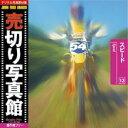 【あす楽】売切り写真館 JFI 013 スピード Speed CD-ROM素材集 送料無料 ロイヤリティ フリー cd-rom画像 cd-rom写真 写真 写真素材 素材