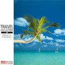 【あす楽】Travel Collection 016 トロピカル パラダイス CD-ROM素材集 送料無料 ロイヤリティ フリー cd-rom画像 cd-rom写真 写真 写真素材 素材