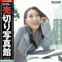 最大P33.5倍【あす楽】売切り写真館 VIP 008 モア・ビジネス CD-ROM素材集 送料無料 ロイヤリティ フリー cd-rom画像 cd-rom写真 写真 写真素材 素材