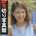 【あす楽】売切り写真館 VIP 009 ポートレート CD-ROM素材集 送料無料 ロイヤリティ フリー cd-rom画像 cd-rom写真 写真 写真素材 素材