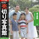 【あす楽】売切り写真館 VIP 012 幸せ家族 CD-ROM素材集 送料無料 ロイヤリティ フリー cd-rom画像 cd-rom写真 写真 写真素材 素材