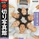 【あす楽】売切り写真館 VIP 018 ハイティーンズ CD-ROM素材集 送料無料 ロイヤリティ フリー cd-rom画像 cd-rom写真 写真 写真素材 素材