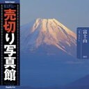 【あす楽】売切り写真館 VIP 038 富士山 Mt Fuji CD-ROM素材集 送料無料 ロイヤリティ フリー cd-rom画像 cd-rom写真 写真 写真素材 素材