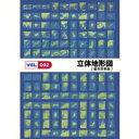 最大P33.5倍【あす楽】VGL-002 「立体地形図 藍色背景版」 CD-ROM素材集 送料無料 ロイヤリティ フリー cd-rom画像 cd-rom写真 写真 写真素材 素材