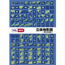 【あす楽】VGL-003 「立体地形図 青色背景版」 CD-ROM素材集 送料無料 ロイヤリティ フリー cd-rom画像 cd-rom写真 写真 写真素材 素材