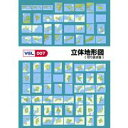 【あす楽】VGL-007 「立体地形図 切り抜き版」 CD-ROM素材集 送料無料 ロイヤリティ フリー cd-rom画像 cd-rom写真 写真 写真素材 素材