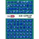 【あす楽】VGL-008 「イメージマップ 青色版」 CD-ROM素材集 送料無料 ロイヤリティ フリー cd-rom画像 cd-rom写真 写真 写真素材 素材