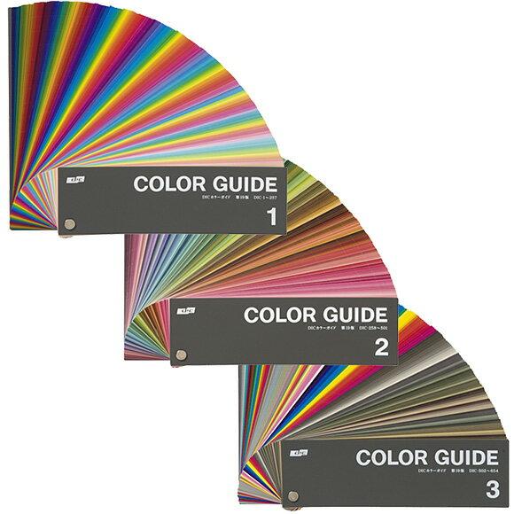 DICカラーガイド(1・2・3)【第20版】色見本 カラーサンプル