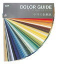 DIC color guide China's traditional color swatch and color sample chip