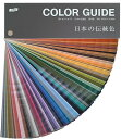 Tradition-colored colorings color sample of DIC color guide Japan