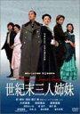 世紀末三人姉妹(劇団たいしゅう小説家 第4回公演)小沢真珠