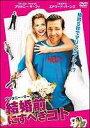 【中古】ブリタニー・マーフィ in 結婚前にすべきコト【リユースDVD・洋画コメディ】