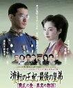 流転の王妃・最後の皇弟 DVD−BOX竹野内豊