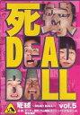 5 死球〜DEAD BALL〜カンニング竹山