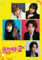 花より男子2(リターンズ)DVD-BOX井上真央