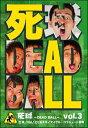 3 「死球〜dead ball〜」〜あなたにも必ず飛んでくるであろう人生の死球ビビる大木
