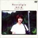 Nostalgia井川遥