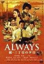 【未開封DVD】ALWAYS 続・三丁目の夕日