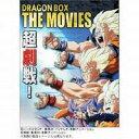 DRAGON BALL劇場版DVD-BOX