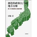 創造的政策としての地方分権【中古(未使用)本・ビジネス】