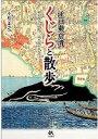 江戸東京湾 くじらと散歩東京湾から房総・三浦半島を訪ねて【バーゲンブック・旅行】