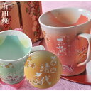 Arita gradation cherry Maple mug shipping 4 / 10 ~