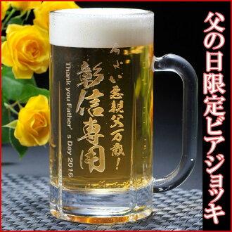 Father's Day limitation beer beer mug (entering gift / gift set / family celebration / marriage family celebration / wedding ceremony / gift in return / present / Father's Day / Mother's Day / respect for the old / sixtieth birthday celebration / name ca