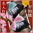【名入れ専門】【名入れギフト 陶器】有田焼 大輪花 マグカップ ペアセット