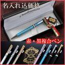 【名入れ専門】【名入れ プレゼント】 オロビアンコルニーク 複合ボールペン