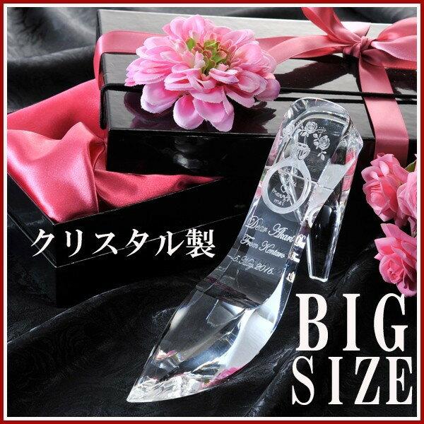 【名入れ専門】【名入れ プレゼント】 【文字彫刻込】シンデレラ クリスタル製 ガラスの靴 BIGサイズ