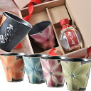 Arita porcelain hand made shochu Cup flower flowers & shochu set (gift / gift sets / 内 祝 I / marriage 内 祝 I / wedding / return / gifts / father's day / mother's day put / aged / 60th birthday celebration / tags / name / name / gifts / wrapping / pack