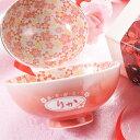 【敬老の日プレゼントに名入れギフト】【名入れギフト 陶器】有田焼 ウメ模様 茶碗 単品