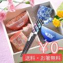 【名入れ専門】【名入れギフト 陶器】有田焼 ウメ模様 夫婦茶碗&湯呑み 箸置き&箸無料